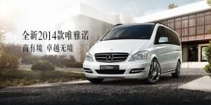 Fujian-Benz