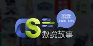 Social-Story-Cover