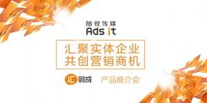 adsit-promosh-0331