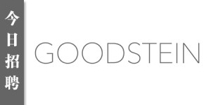 Goodstein-HR-Logo2015new