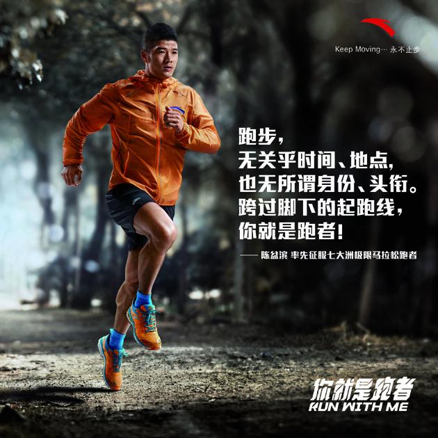 Run with me KV