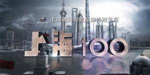Shanghai100-buick