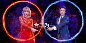Taylor-Swift-and-Li-Yundi