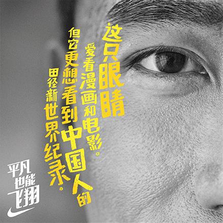 nike-liuxiang-bye001