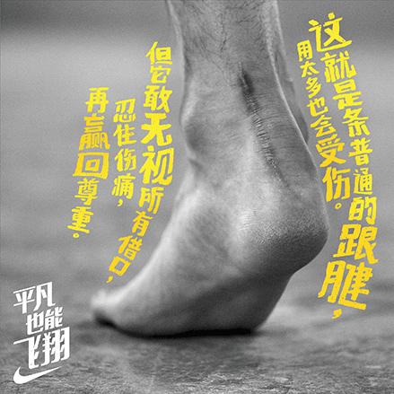 nike-liuxiang-bye007