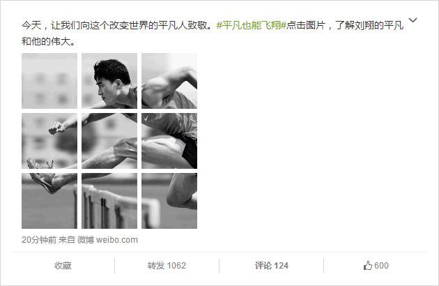 耐克刘翔_Nike致敬刘翔: #平凡也能飞翔# | 麦迪逊邦