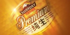 Suntory-Beer-2015