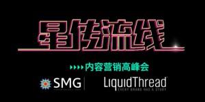 LiquidThread-pic02-0602