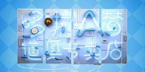 Alibaba-magic-0730-cover