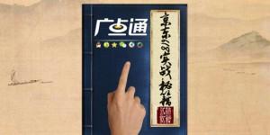Guangdiantong-img-0710