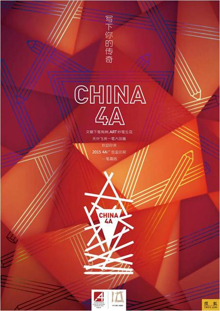china4a20150720-im