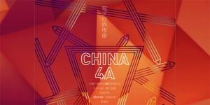 china4a20150720-im2