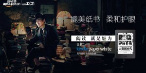 KINDLE-PAPAERWHITE-001