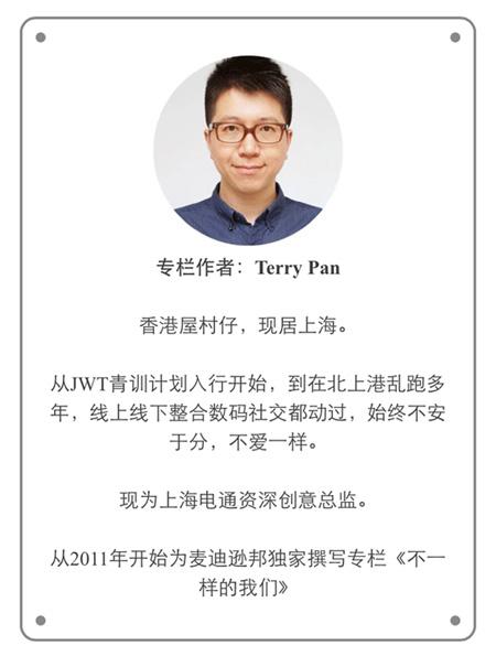 TerryPan-20150918
