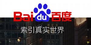 baidu-promotion-jpgtop-20150908