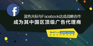 blue-focus-as-facebook-in-chinas-advertising-agency-jggtop-20150915