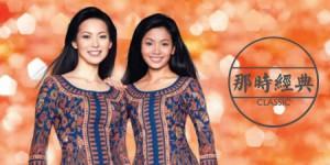 SIA-SINGAPORE-GIRL-COVER