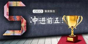 geo-top5-0