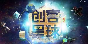 maker-top2-jepg-20151019