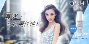 Angelababy-OSM-Cover