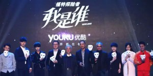 youku-whoami-0