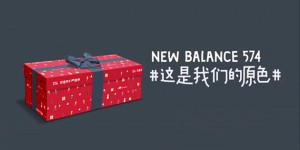 New balance原色圣诞礼