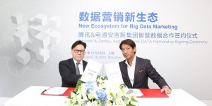 Tencent Dentsu Aegis network data partnership signing-1-20151218