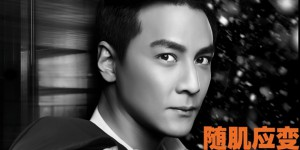 daniel-wu-not-afraid-of-difference-in-temperature-jpgtop-20151202