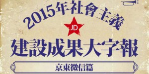 jd-released-2015-posters-construction-achievements-jpgtop-20151221