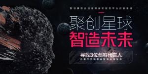 juchuangxingqiu-jpg-20151224-2