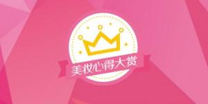 meizhuangxinde-2015award-top-jepg