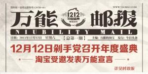 taobao-niubility mail-0