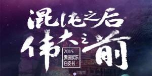 tengxun-jpg-20151222-6
