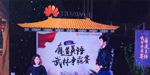 youdao&huawei-cover