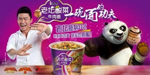 Kung Fu Panda-MASTER KONG-facepaper