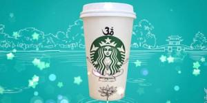 Starbucks-jpg-2016111-5