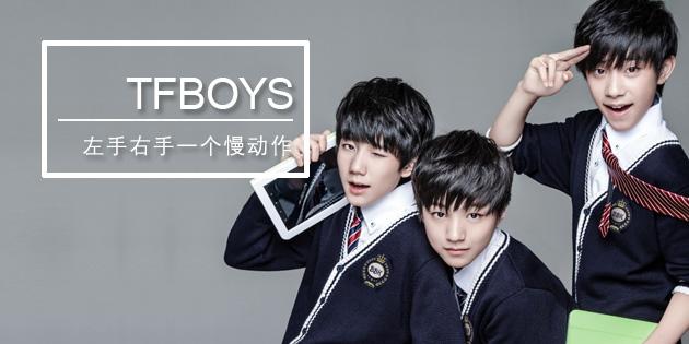 TFBOYS-IMG-9