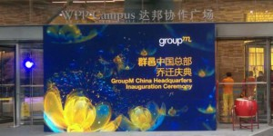 groupm-china-headquarters-move-jpgtop