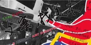 zhimaxigua-0121-frontpage