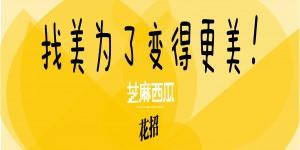 zhimaxigua-frontpage-3