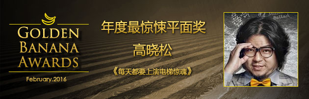 Banana-Awards-gaoxiaosong-1