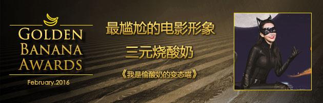 Banana-Awards-sanyuan-1