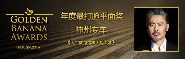 Banana-Awards-shenzhou-1