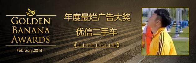 Banana-Awards-youxin-1