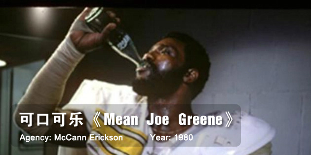 Coca-Cola--Mean-Joe-Green-11