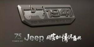 Jeep-71th-630x315