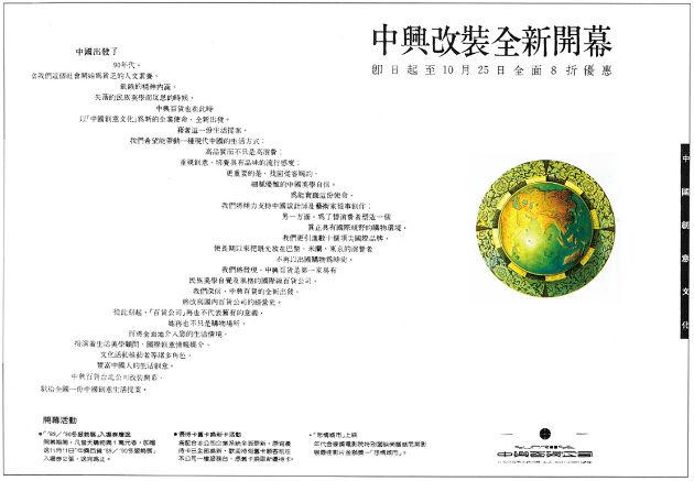 sunriase-zhongxingbaihuo-3