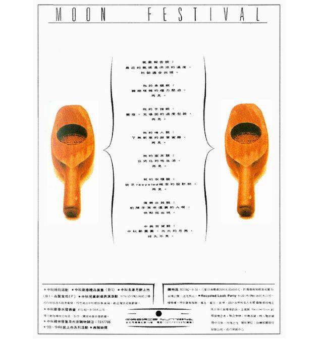 sunrise-zhongxingbaihuo-5-1993-06-中秋节篇