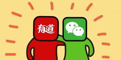 youdao-wechat-img-1