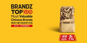 BrandZ-2016-top100-in-china-cover-630x315